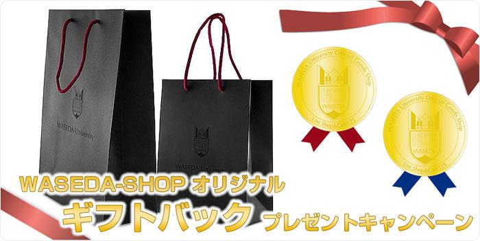 早稲田グッズ|ギフトバックプレゼントキャンペーン