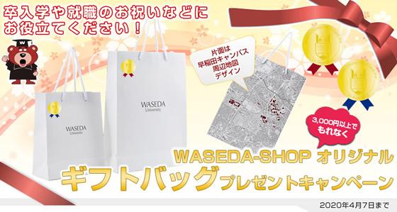 早稲田大学オリジナルギフトバッグ&シールプレゼントキャンペーン