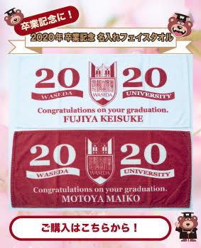 2020早稲田大学オリジナル名入れタオル(ご卒業バージョン)|早稲田グッズ