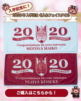 2020早稲田大学オリジナル名入れタオル(ご入学バージョン)|早稲田グッズ