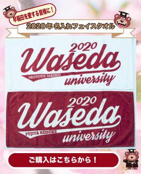 2020早稲田大学オリジナル名入れタオル|早稲田グッズ