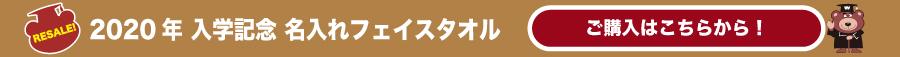 年号&ネーム名入れフェイスタオル購入|早稲田大学グッズ