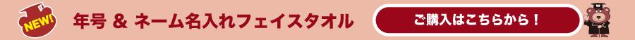 2020年入学記念フェイスタオル購入|早稲田大学グッズ