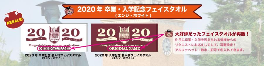 2020年卒業・入学記念フェイスタオル|早稲田大学グッズ