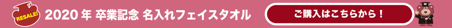 2020年卒業記念フェイスタオル購入|早稲田大学グッズ