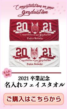 【ご購入】名入れフェイスタオル|早稲田大学2021年卒業記念品「名入れ」グッズ特集
