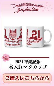 【ご購入】名入れマグカップ|早稲田大学2021年卒業記念品「名入れ」グッズ特集