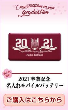 【ご購入】名入れモバイルバッテリー|早稲田大学2021年卒業記念品「名入れ」グッズ特集