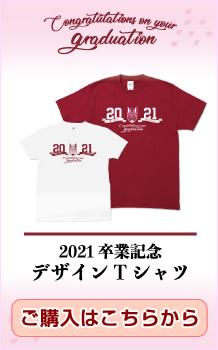 【ご購入】デザインTシャツ|早稲田大学2021年卒業記念品「名入れ」グッズ特集