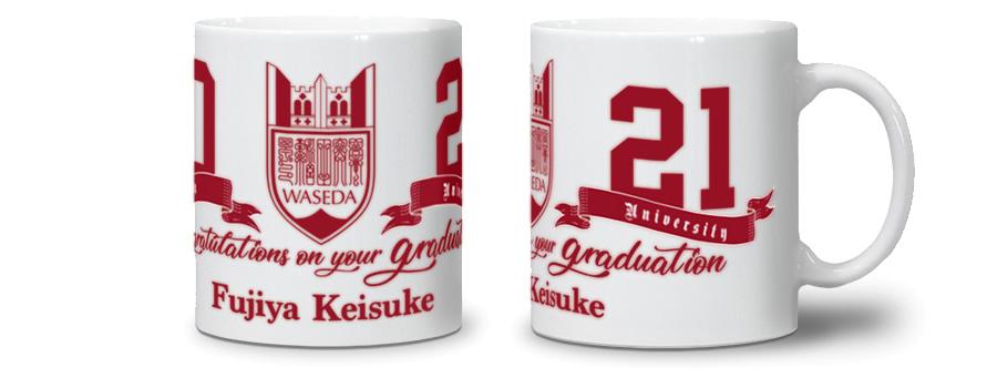 名入れマグカップ|早稲田大学2021年卒業記念品「名入れ」グッズ特集