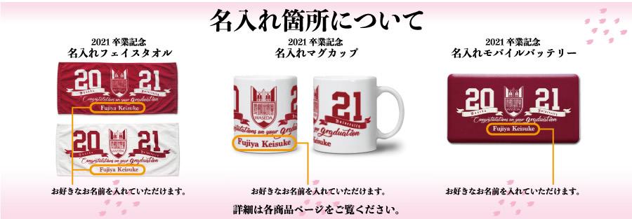 名入れ箇所|早稲田大学2021年卒業記念品「名入れ」グッズ特集